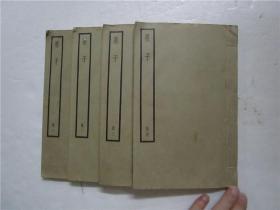 民國線裝本 四部備要 子部 墨子 卷1-16全共四冊合售