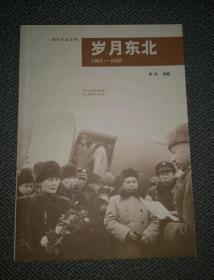 歲月東北1904-1948