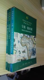達.伽馬和其他葡萄牙探險家+克里斯托弗.哥倫布對新大陸的首次航行+亨利·斯坦利和探索非洲的歐洲探險家(3冊合售)