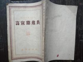 共產黨宣言,1948