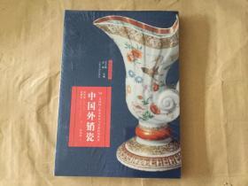 英國國立維多利亞與艾伯特博物館  中國外銷瓷  藝術與鑒藏  王立翔 汪濤 主編  塑封未拆  包郵