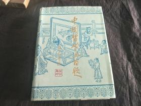 中國哲學三百題 32開精裝 1988年一版一印