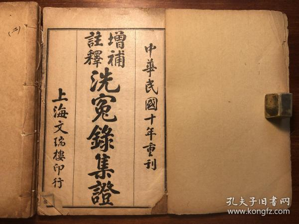 "Rarely seen in the Qing Dynasty jurist works forensic medical examination for autopsy legal proceedings: five volumes of the ""Recollection of Unjust Records"" (Supplementary Notes for Unjust Records) in the Republic of China Ten Years Republished Shanghai Wenrui House Printing Shanghai Wenrui Loushu Bureau Hongzhang Book Bureau Shiyin Qing Dynasty statutes Snow case injustice legal proceedings sued ancient books old books old books bound books ancient books"