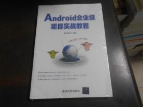 Android企业级项目实战教程