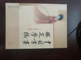 中國書畫鑒定學稿