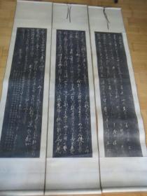 岳飛書 前出師表 三條屏  196*42厘米   畫心130*32厘米