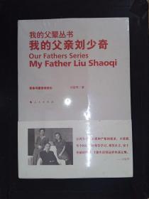 我的父親劉少奇