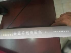 中國書法史圖錄.第二卷