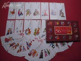 中國五十六民族紀念書簽 56枚全 函套裝