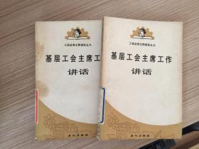 基層工會主席工作講話(工會業務工作講話叢書)