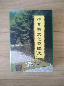 中日茶文化交流史