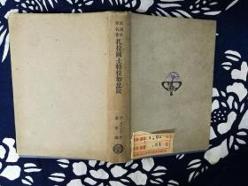 民國書 扎拉圖士特拉如是說 漢譯世界名著 精裝本 尼采 著 蕭贛 譯 商務印書館(H5-2)