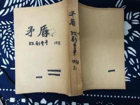 民國書 矛盾 戲劇專號 1933-3(H5-3)