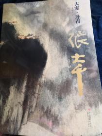 大家 丹青 張大千(8開全新未拆封)