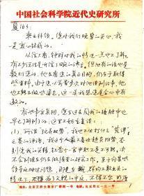近代史學者(章乃器之子):章立凡先生信札一通八頁【 實寄 16開】(1)