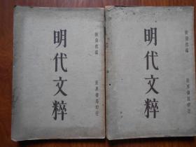 民國21年初版《明代文粹》(上下冊全)
