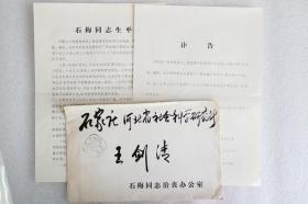 著名新聞紀錄電影、科教電影藝術家編導石梅  治喪訃告一份附封! 著名作家同一上款舊藏!