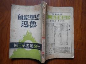 公論叢書第三輯《思想家的魯迅》民國27年初版 上海圖書館藏書