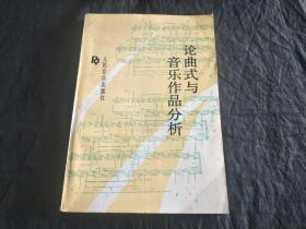 論曲式與音樂作品分析