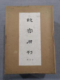 故宮周刊 (五冊全)