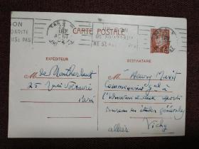 【法國著名作家、法蘭西院士 亨利?德?蒙泰朗(Henry de Montherlant)明信片信札一張(正反面)】