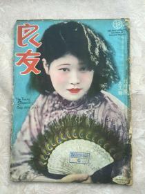 民國珍稀八開大畫報《良友》1931年第六十一期,封面漂亮