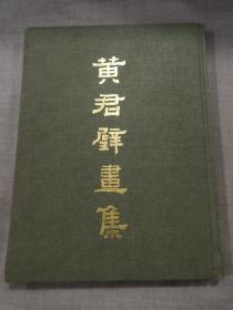 《黃君壁畫集》 國立歷史博物館 大16開精裝