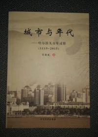 城市與年代  哈爾濱九百年過影(1115—2015)