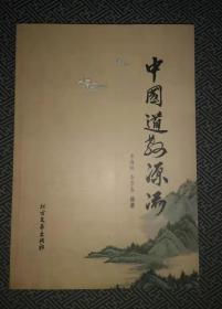 中國道教源流