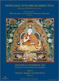 Mongolian Buddhist Art: Masterpieces from the Museums of Mongolia -Thangkas, Appliques and Embroidery 蒙古佛教艺术:来自蒙古博物馆的杰作