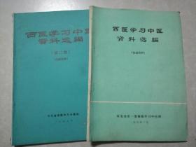西醫學習中醫資料選編,第一,二冊和售