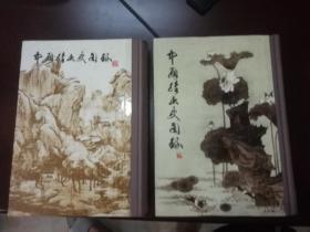中國繪畫史圖錄
