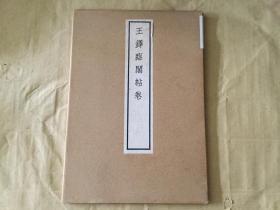 王鐸臨閣帖卷  日本昭和三十三年珂羅版  一函一冊