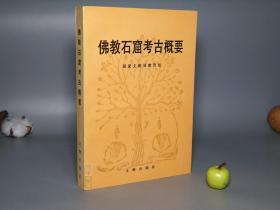 【綠蘋書屋】《佛教石窟考古概要》(文物出版社)1993年一版一印 私藏好品※