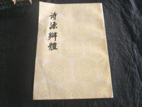 中國古典文學理論批評專著選輯:詩源辯體(豎排繁體,1987年一版一印)