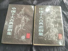 中國十大古典悲劇集 上下,1983年版