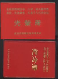 光荣册 北京市西城区中 小学幼儿园先进单位 先进集体先进个体代表会议光荣册+纪念册(两本)附会议日程表一张