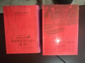 劍橋中華人民共和國史,全二冊,1998年一版一印,32開精裝,品好包郵寄