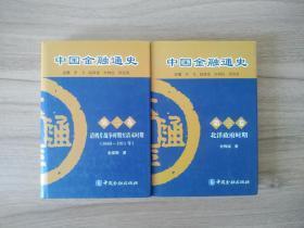 中國金融通史 第二卷 清鴉片戰爭時期至清末時期 第三卷北洋政府時期 兩冊合售