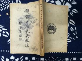 民國書 釋尊之歷史與教法 玉慧觀居士 上海佛學書局 (H5-3)