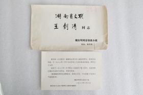 《人民教育》編輯部主要負責人魏東明 治喪訃告一份附封! 著名作家同一上款舊藏!