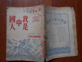 民國36年進步期刊。 今文學叢刊 2 《我是中國人 》 上海圖書館藏書
