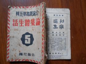民國28年初版 譯報圖書館出版 公論叢書第五輯《論集體生活》有木板畫插圖多幅
