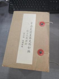 中華民國重要史料初編——對日抗戰時期 第六編 傀儡組織(全四冊)