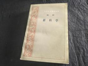 外國文藝理論叢書:新科學