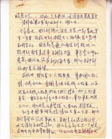 江蘇女畫家:徐孅信札一通二頁【 實寄 16開】(1)