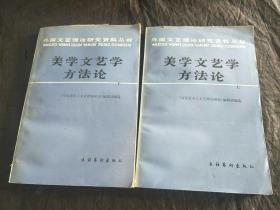 外國文藝理論研究資料叢書:美學文藝學方法論 上下冊
