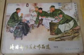 济南部队美术作品选 1973年28张全(内页九品以上)(封面右上角有裂口)