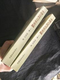 中國古代音樂史稿 上下冊