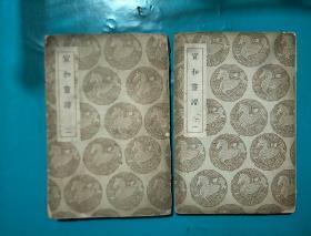 宣和畫譜(全二冊)影印刻本,叢書集成初編 1936年初版